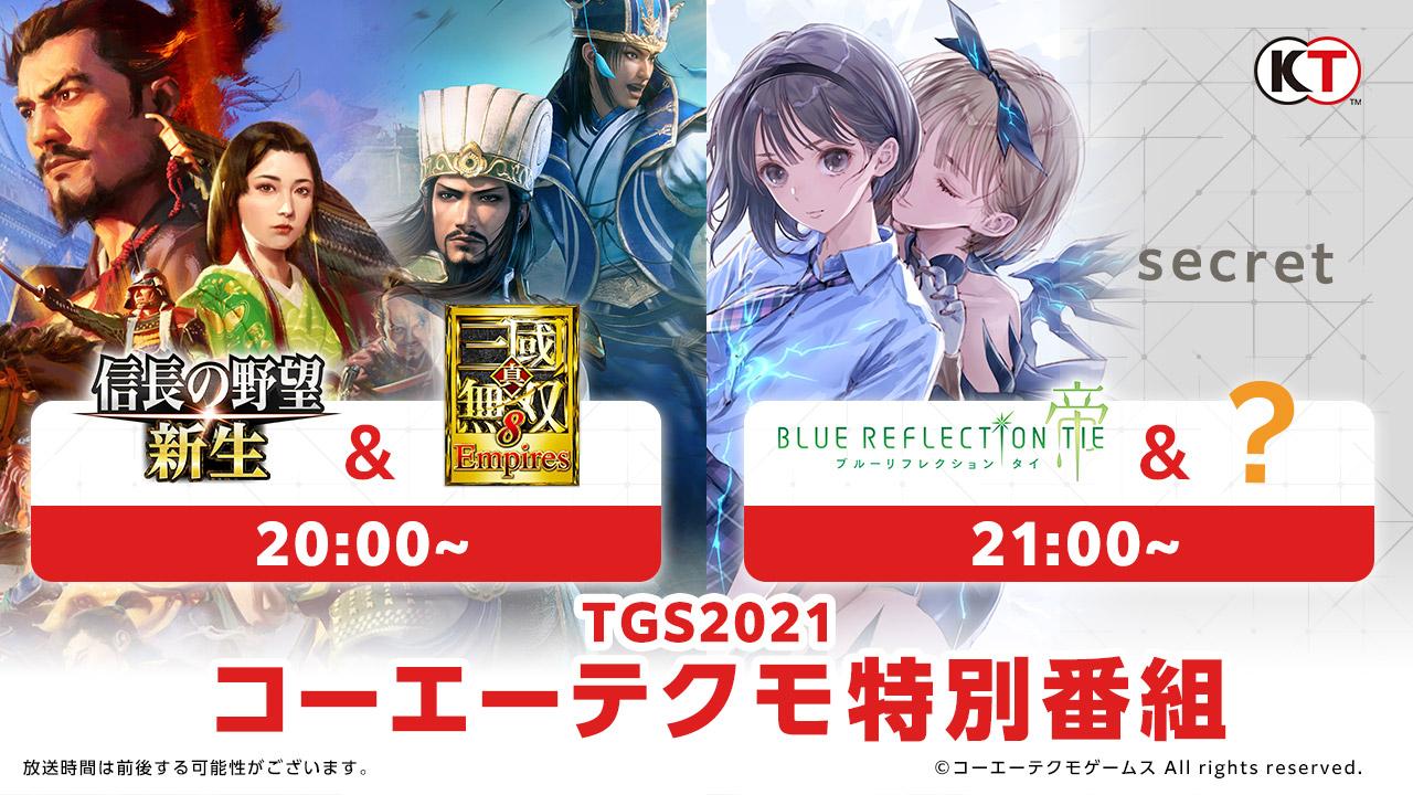 Koei Tecmo TGS 2021